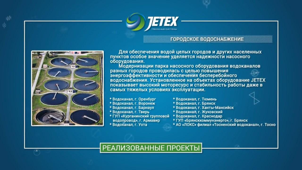JETEX насосы для ЖКХ