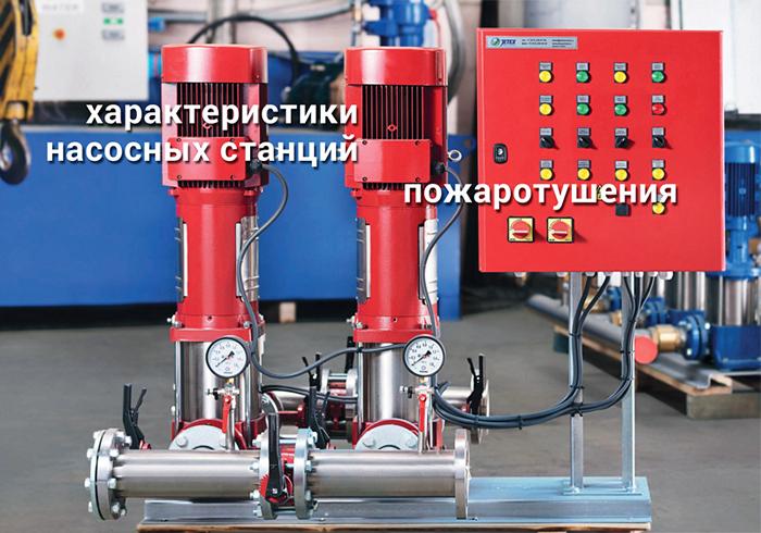 Промышленные насосные станции пожаротушения фото